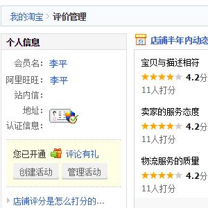 магазин taobao, открыть магазин taobao